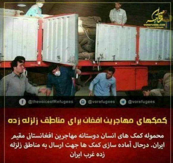 کمک افغان های مقیم ایران به زلزله زدگان کرمانشاه ایرانیان آلمان -                    - ایرانیان آلمان و کمک به زلزله زدگان کرمانشاه